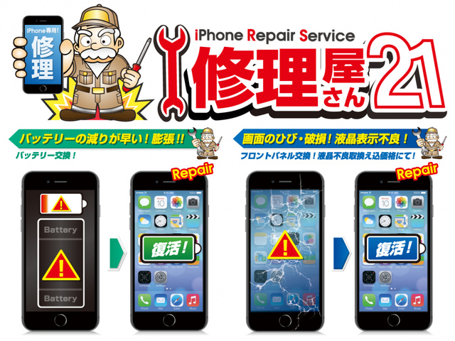"""<p>はんこ屋さん21日光今市店 (〒321-1261 栃木県 日光市 今市1163-2) では、<br />iPhone修理サービスの受付を開始いたしました。</p> <ul class=""""itemlist-m""""> <ul class=""""itemlist-m""""> <li><strong>バッテリー交換</strong><br />iPhone6  : 税込6,264円(税別5,800円)<br />iPhone6S : 税込7,344円(税別6,800円)<br />iPhone7  : 税込8,424円(税別7,800円)</li> </ul> </ul> <ul class=""""itemlist-m""""> <li>iPhone6  : 税込10,584円(税別9,800円)<br />iPhone6S : 税込10,584円(税別9,800円)<br />iPhone7  : 税込13,824円(税別12,800円)</li> </ul> <p>最短で即日対応いたします。ぜひご来店ください。</p><div class=""""thumnail post_thumb""""><a href=""""""""><h3 class=""""sitetitle""""></h3><p class=""""description""""></p></a></div> ()"""