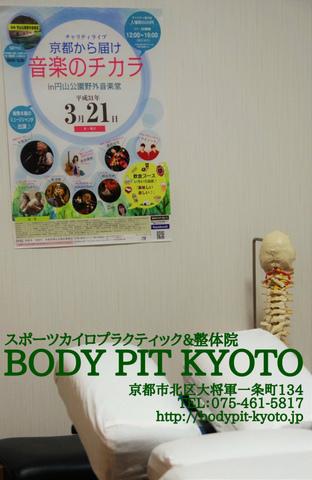 """<p>BODYPITKYOTO/ボディピット京都</p> <p>院長藤崎進一です。</p> <p>BODYPITKYOTOは、3月21日(木)に開催される音楽のチカラに協賛しています。</p> <p>京都から音楽のチカラをチャリティーに!</p> <p></p><div class=""""thumnail post_thumb""""><a href=""""""""><h3 class=""""sitetitle""""></h3><p class=""""description""""></p></a></div> ()"""