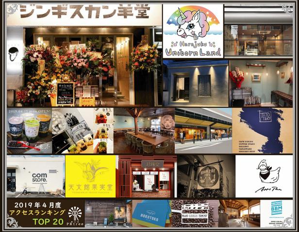 """<p>2019年4月1日~4月30日のPRtreeアクセスランキングTOP20を発表します!<br /><br />【1位】<a href=""""../../n6/2957.html"""">神奈川県藤沢市の辻堂駅近くにジンギスカン屋「ジンギスカン羊堂」が昨日オープンされたようです。</a>(投稿者:葡萄様)</p> <p>【2位】<a href=""""../../../../n6/2762.html"""">渋谷区神宮前1丁目にユニコーン専門カフェ「ユニコーンランド原宿」が明日グランドオープンのようです。</a>(投稿者:葡萄様)</p> <p>【3位】<a href=""""../../../../n6/2768.html"""">四季の素材を大切に...広島市中区袋町にピッツァと薪窯料理のお店「ピッツァジューシー」オープン</a>(投稿者:シティーウォーカー様)</p> <p>【4位】<a href=""""../../../../n6/2373.html"""">チーズケーキとカレーのお店...福岡市南区玉川町に「タウンズ」プレオープン中</a>(投稿者:シティーウォーカー様)</p> <p>【5位】<a href=""""../../../../n6/2828.html"""">毎日こまめに焼きたてを...石川県金沢市もりの里2丁目に「ブーランジュリー パリカナ」プレオープン</a>(投稿者:シティーウォーカー様)</p> <p>【6位】<a href=""""../../../../saracha"""">茶來茶 カフェ 兵庫県神戸市中央区元町通</a>(店舗:茶來茶様)</p> <p>【7位】<a href=""""../../../../n6/2616.html"""">渋谷区神宮前3丁目に御黒堂タピオカ日本初上陸「ゴコクドウ原宿店」が本日プレオープンのようです。</a>(投稿者:葡萄様)</p> <p>【8位】<a href=""""../../../../n6/2754.html"""">大分県の別府駅近くに「ランズカフェ別府」がプレオープンされたようです。</a> (投稿者:葡萄様)</p> <p>【9位】<a href=""""../../../../n6/2395.html"""">阪急梅田駅北側の高架下に新たな飲食街「茶屋町あるこ」3月28日オープン!</a>(投稿者:opensearch様)</p> <p>【10位】<a href=""""../../../../n6/2575.html"""">毎日でも一日中ずっといたくなる...川崎市高津区諏訪1丁目に『テトテヲ2nd二子新地店』オープン。</a>(投稿者:つきあかり様)</p> <p>【11位】<a href=""""../../../../n6/2432.html"""">家づくりを色んな角度からお手伝い...鹿児島市東開町の流通センター3Fに「コムストア」プレオープン</a>(投稿者:シティーウォーカー様)</p> <p>【12位】<a href=""""../../../../n6/2057.html"""">鹿児島市中町にフルーツパーラー「天文館果実堂」本日グランドオープンのようです。</a>(投稿者:葡萄様) </p> <p>【13位】<a href=""""../../../../n6/2165.html"""">タピオカで皆様に幸せを...渋谷区神宮前6丁目に「ハピネスタピ珍珠堂 表参道店」本日オープン</a>(投稿者:シティーウォーカー様)</p> <p>【14位】<a href=""""../../../../n6/72.html"""">箕面「バンザイカフェ」4月30日営業終了</a>(投稿者:on the road様)</p> <p>【15位】<a href=""""../../../../n6/2509.html"""">こころに残るそんなお菓子づくりを...世田谷区砧5丁目に焼菓子屋『アヒル』プレオープン</a>(投稿者:つきあかり様)</p> <p>【16位】<a href=""""../../../../n6/1793.html"""">ぽーねとケーキのお店...秋田市卸町5丁目に「ベリースイーツ」グランドオープン</a>(投稿者:シティーウォーカー様)</p> <p>【17位】<a href=""""../../../../n6/2796.html"""">ワクワク出来るお店...三重県多気町相可に『のことこ』プレオープン。</a>(投稿者:つきあかり様)</p> <p>【18位】<a href=""""../../../../n6/2088.html"""">映画のワンシーンのような素敵な時間を..世田谷区池尻に「ブルーリボントウキョウ」オープン</a>(投稿者:シティーウォーカー様)</p> <p>【19位】<a href=""""../../../../n6/2771.html"""">こつこつおやつ...石川県金沢市大野町"""
