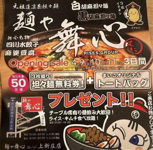 "<div>「麺や舞心(まいこ)上新庄店」4/7オープン</div> <div>元祖蓮凛系担々麺のお店。</div> <div>https://goo.gl/maps/HuTXprdYgSyXRPck9</div> <div>https://www.instagram.com/menya_maiko/<br /> <blockquote class=""twitter-tweet""> <p lang=""ja"" dir=""ltr"">4月9日上新庄に担々麺の「舞心(まいこ)」さんがオープン<br />店内にイラストや文字をペイントで書かせていただきました。<a href=""https://twitter.com/hashtag/%E3%83%A9%E3%83%BC%E3%83%A1%E3%83%B3?src=hash&ref_src=twsrc%5Etfw"">#ラーメン</a> <a href=""https://twitter.com/hashtag/%E6%8B%85%E3%80%85%E9%BA%BA?src=hash&ref_src=twsrc%5Etfw"">#担々麺</a> <a href=""https://twitter.com/hashtag/%E8%88%9E%E5%BF%83?src=hash&ref_src=twsrc%5Etfw"">#舞心</a> <a href=""https://twitter.com/hashtag/%E4%B8%8A%E6%96%B0%E5%BA%84?src=hash&ref_src=twsrc%5Etfw"">#上新庄</a> <a href=""https://twitter.com/hashtag/%E5%86%85%E8%A3%85?src=hash&ref_src=twsrc%5Etfw"">#内装</a> <a href=""https://twitter.com/hashtag/%E3%82%A4%E3%83%A9%E3%82%B9%E3%83%88%E6%8F%8F%E3%81%8D?src=hash&ref_src=twsrc%5Etfw"">#イラスト描き</a> <a href=""https://twitter.com/hashtag/%E6%96%87%E5%AD%97%E6%9B%B8%E3%81%8D?src=hash&ref_src=twsrc%5Etfw"">#文字書き</a> <a href=""https://twitter.com/hashtag/%E5%A3%81%E7%B4%99%E3%81%AB%E6%9B%B8%E3%81%84%E3%81%9F?src=hash&ref_src=twsrc%5Etfw"">#壁紙に書いた</a><a href=""https://twitter.com/hashtag/%E6%89%8B%E6%9B%B8%E3%81%8D?src=hash&ref_src=twsrc%5Etfw"">#手書き</a> <a href=""https://twitter.com/hashtag/%E3%83%9A%E3%82%A4%E3%83%B3%E3%83%88%E6%96%87%E5%AD%97?src=hash&ref_src=twsrc%5Etfw"">#ペイント文字</a> <a href=""https://twitter.com/hashtag/%E6%B0%B4%E6%80%A7%E5%A1%97%E6%96%99?src=hash&ref_src=twsrc%5Etfw"">#水性塗料</a> <a href=""https://twitter.com/hashtag/%E7%9C%8B%E6%9D%BF%E5%B1%8B%E3%81%AE%E4%BB%95%E4%BA%8B?src=hash&ref_src=twsrc%5Etfw"">#看板屋の仕事</a> <a href=""https://twitter.com/hashtag/%E7%9C%8B%E6%9D%BF%E5%B1%8B?src=hash&ref_src=twsrc%5Etfw"">#看板屋</a> <a href=""https://twitter.com/hashtag/%E7%9C%8B%E6%9D%BF?src=hash&ref_src=twsrc%5Etfw"">#看板</a><a href=""https://twitter.com/hashtag/%E5%A4%A7%E9%98%AA?src=hash&ref_src=twsrc%5Etfw"">#大阪</a><a href=""https://twitter.com/hashtag/%E3%82%82%E3%82%8A%"