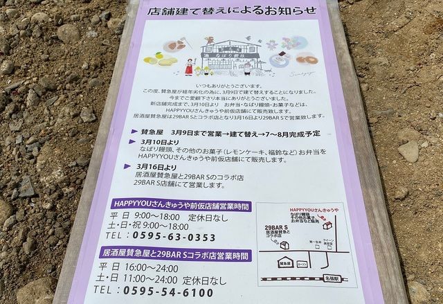 """<div>久しぶりに名張駅前の賛急屋さんを訪れると建物が無い・・・</div> <div>経年劣化のため、建て替えされるようです。</div> <div>新しい店舗は7月末に完成予定のようです、完成が楽しみですね。</div> <div><iframe src=""""https://www.facebook.com/plugins/post.php?href=https%3A%2F%2Fwww.facebook.com%2F130645187116641%2Fphotos%2Fa.130731140441379%2F1842920992555710%2F&width=500&show_text=true&height=640&appId"""" width=""""500"""" height=""""640"""" style=""""border: none; overflow: hidden;"""" scrolling=""""no"""" frameborder=""""0"""" allowfullscreen=""""true"""" allow=""""autoplay; clipboard-write; encrypted-media; picture-in-picture; web-share""""></iframe></div> <div class=""""thumnail post_thumb""""> <h3 class=""""sitetitle""""></h3> </div> ()"""