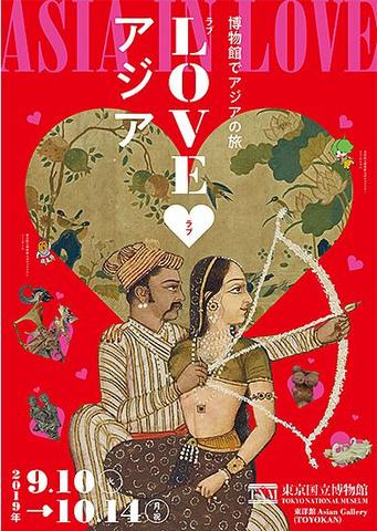 """<p>愛は人間の根源的な感情であるがゆえに、その対象や交わりのかたちもさまざまです。愛と性のかかわり、愛と恋の違いについても、人それぞれの答えがあるでしょう。<br />今回は、愛を題材とした多彩な作品をご紹介しながら、アジア各地の人々がいにしえより愛をどのようにとらえ、表現してきたのかを探ります。みなさんも一緒に東洋館でいろいろな愛のかたちを探してみませんか?</p><div class=""""thumnail post_thumb""""><a href=""""""""><h3 class=""""sitetitle""""></h3><p class=""""description""""></p></a></div> ()"""