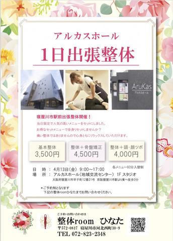 """<p>☆整体room ひなた☆です</p> <p></p> <p>4月13日(金) 寝屋川市の</p> <p>アルカスホール(地域交流センター)で</p> <p>『1日出張整体』をさせていただきます。</p> <p>京阪 寝屋川市駅からも近く</p> <p>電車でお越しの方もとても便利です。</p> <p>http://www.arukas-hall.jp/</p> <p></p> <p>この日限定で</p> <p>☆整体room ひなた☆で人気のメニューを</p> <p>セットにしたものを含め、3つご用意致しました。</p> <p>この中からお好きなメニューをお選びください。</p> <p></p> <p>今回はご予約制となります。</p> <p>ご希望のお時間とメニューでお申し込みください。</p> <p></p> <p>♢♢ メニュー ♢♢</p> <p></p> <p>○ 基本整体          3,500円</p> <p></p> <p>○ 整体+骨盤矯正     4,500円</p> <p></p> <p>○ 整体+頭・顔ツボマッサージ</p> <p></p> <p>                 4,500円</p> <p></p> <p>                各メニュー60分入替制</p> <p></p> <p>日 時 : 4月13日(金)   9:00〜17:00</p> <p></p> <p>場 所 : アルカスホール(地域交流センター)</p> <p>       1F スタジオ</p> <p>     大阪府寝屋川市早子町12番21号</p> <p>     京阪寝屋川市駅より東へ徒歩3分</p> <p></p> <p></p> <p>皆様からのご予約をお待ちしております。</p> <p></p> <p>☆☆☆☆☆☆☆☆☆☆☆☆☆☆☆☆☆☆☆☆☆☆</p> <p></p> <p>????????整体room ひなた????</p> <p><a href=""""http://seitairoom-hinata.com/"""">http://seitairoom-hinata.com/</a></p> <p>お得に施術を受けていただけるクーポンや</p> <p>メール会員様限定の月替わり1ヶ月間使い放題の</p> <p>お得なクーポンなどもあります。</p> <p></p> <p>☆☆☆☆☆☆☆☆☆☆☆☆☆☆☆☆☆☆☆☆☆☆</p> <p></p> <p>#整体 #ひなた #リンパマッサージ #足ツボ #顔ツボ #小顔 #よもぎ蒸し #マタニティ #耳ツボ #腸セラピー #肩こり #腰痛 #骨盤矯正 #姿勢矯正 #猫背矯正 #むくみ #痩身 #オールハンド #セルライト #代謝 #ダイエット #痩せたい #巻き肩 #冷え性 #寝屋川 #門真市 #大東市 #四條畷市 #アルカスホール #出張整体</p> ()"""