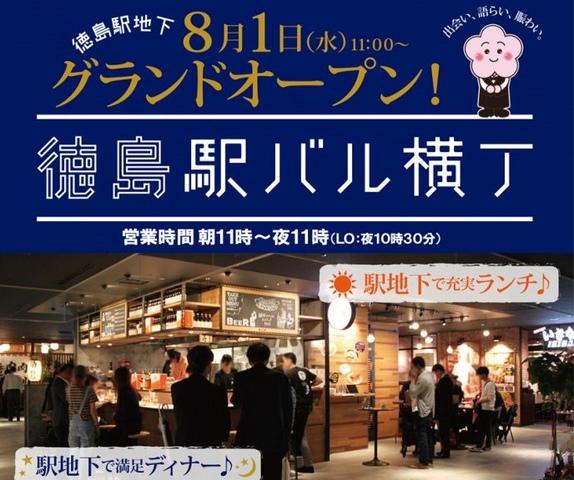 "<p>4月に3店舗が先行オープンしていた</p> <p>「徳島駅バル横丁」が計8店舗となり</p> <p>8月1日にグランドオープンしました。</p> <p>https://goo.gl/3LPDYM</p> <div class=""news_area is_type01""></div><div class=""news_area is_type01""><div class=""thumnail""><a href=""https://goo.gl/3LPDYM""><div class=""image""><img src=""https://prtree.jp/sv_image/w640h640/kY/g6/kYg6dYIsojmQJ2xu.jpg""></div><div class=""text""><h3 class=""sitetitle"">徳島駅クレメントプラザ</h3><p class=""description"">徳島駅クレメントプラザさんが写真を追加しました</p></div></a></div></div> ()"