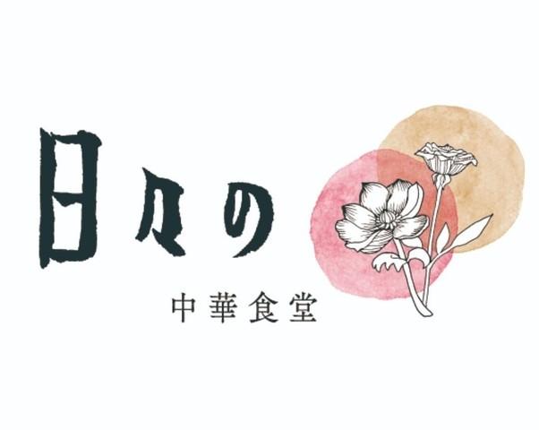 "<div>『日々の』7/1.GrandOpen</div> <div>四川料理の名店、広東料理の名手のもとで</div> <div>腕を磨いたシェフによる中華食堂。</div> <div>東京都渋谷区上原1丁目33-11TOPCOURT4.1F</div> <div>https://hibino-chuuka.com/</div> <div>https://www.instagram.com/hibino_chuuka/</div><div class=""news_area is_type01""><div class=""thumnail""><a href=""https://hibino-chuuka.com/""><div class=""image""><img src=""https://hibino-chuuka.com/assets/images/ogimg-chuuka.png""></div><div class=""text""><h3 class=""sitetitle"">日々の中華食堂</h3><p class=""description"">代々木上原にある、中華食堂です。</p></div></a></div></div> ()"