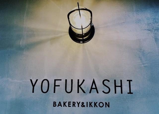 """<p>「yofukashi bakery&ikkon」2/29オープン</p> <p>お昼はパン屋さんですが、夜は一献できるお店。</p> <p>※夜の部オープンは少し後になるようです。</p> <p>http://bit.ly/2I1uPkv</p> <div class=""""news_area is_type01""""> <div class=""""thumnail""""><a href=""""http://bit.ly/2I1uPkv""""> <div class=""""image""""><img src=""""https://scontent-nrt1-1.cdninstagram.com/v/t51.2885-15/e35/87780078_3074315332581529_1541801032023631164_n.jpg?_nc_ht=scontent-nrt1-1.cdninstagram.com&_nc_cat=101&_nc_ohc=7Qt-uv2xQ-IAX8KhOlJ&oh=1e4b3a10ffed191bf6f32e8790cee67a&oe=5E80EB4B"""" /></div> <div class=""""text""""> <h3 class=""""sitetitle"""">ヨフカシベーカリー 姪浜 on Instagram: """"本日、無事プレオープンさせて頂きました???? 数が少なかったこともあり、15時には完売となりました。パンがあまり選べなかった皆さまには申し訳ございません????♀️…""""</h3> <p class=""""description"""">6 Likes, 0 Comments - ヨフカシベーカリー 姪浜 (@yofukashi_bakery) on Instagram: """"本日、無事プレオープンさせて頂きました???? 数が少なかったこともあり、15時には完売となりました。パンがあまり選べなかった皆さまには申し訳ございません????♀️…""""</p> </div> </a></div> </div> ()"""