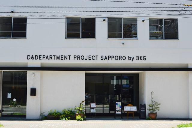 """<p>【 D&DEPARTMENT HOKKAIDO by 3KG 】アンティークショップ</p> <p>北海道札幌市中央区大通西17-1-7</p> <p>47都道府県に1カ所ずつ現地のパートナーと共に拠点をつくる「d47」の1店舗目としてオープン。札幌から世界に向けてクリエイションを発信するデザイン会社「3KG」が、北海道のロングライフデザインを提案していく。</p> <p>https://goo.gl/9ReCBe</p><div class=""""news_area is_type01""""><div class=""""thumnail""""><a href=""""https://goo.gl/9ReCBe""""><div class=""""image""""><img src=""""https://scontent-nrt1-1.cdninstagram.com/vp/b865a5633c2dbb4b2c5b7f10be4c558d/5D0C79E6/t51.2885-15/e35/43913192_2232554853669952_4577766858832148894_n.jpg?_nc_ht=scontent-nrt1-1.cdninstagram.com""""></div><div class=""""text""""><h3 class=""""sitetitle"""">D&DEPARTMENT HOKKAIDO by 3KG on Instagram: """"[USED商品] お店の看板として使用している、ライトボックスが入荷しました。 トレース台としてはもちろん、自立するので室内照明にしても面白いですね。 - 小サイズW364・D84・H290 大サイズW631・D126・H452""""</h3><p class=""""description"""">93 Likes, 2 Comments - D&DEPARTMENT HOKKAIDO by 3KG (@d_hokkaido) on Instagram: """"[USED商品] お店の看板として使用している、ライトボックスが入荷しました。 トレース台としてはもちろん、自立するので室内照明にしても面白いですね。 - 小サイズW364・D84・H290…""""</p></div></a></div></div> ()"""