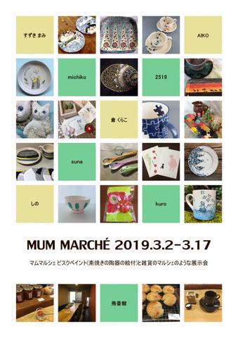 """<p>グループ展マムマルシェが、西大路駅徒歩10分、喫茶店 「飛香館」で開催されます。</p> <p>ビスクペイント(素焼きの陶器の絵付け)の作品を中心に、ビーズや布のブローチ、ポストカード、人形などを展示販売します。</p> <p>3/2(土)から3/17(日)まで。</p><div class=""""thumnail post_thumb""""><a href=""""""""><h3 class=""""sitetitle""""></h3><p class=""""description""""></p></a></div> ()"""