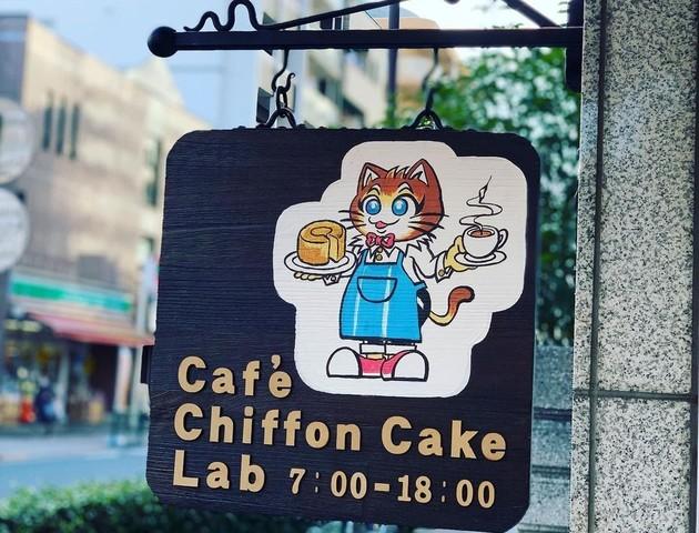 "<div>「Cafe Chiffon Cake Lab」11/22オープン</div> <div>赤ちゃんも食べれる身体に優しい</div> <div>オーガニック食材を使ってシフォンケーキを開発中...</div> <div>https://g.page/cafe-chiffon-cake-lab?share</div> <div>https://www.instagram.com/cafechiffoncakelab/</div> <div class=""news_area is_type02""> <div class=""thumnail""><a href=""https://g.page/cafe-chiffon-cake-lab?share""> <div class=""image""><img src=""https://lh5.googleusercontent.com/p/AF1QipP5Zh1Ymp8IZjKSgRfHoEQXHcK82kmPudh3_9jy=w256-h256-k-no-p"" /></div> <div class=""text""> <h3 class=""sitetitle"">Cafe chiffon CaKe Lab</h3> <p class=""description"">カフェ・喫茶 · 亀有3丁目36−17 野本ビル 1階</p> </div> </a></div> </div> ()"