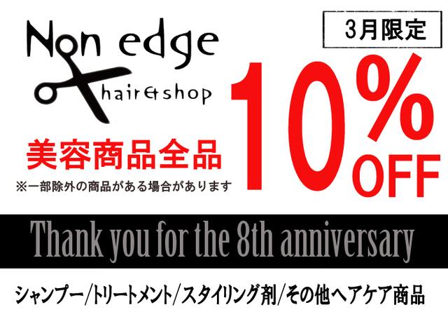 """<p><span style=""""color: #363536; font-family: 'ヒラギノ角ゴ Pro W3', 'Hiragino Kaku Gothic Pro', メイリオ, Meiryo, 'MS Pゴシック', 'MS PGothic', Osaka, sans-serif, 'Alegreya SC', serif; font-size: 13px; background-color: #f4f4f4;"""">3月のキャンペーンは当店取り扱いメーカー/ブランドのシャンプー、トリートメント、スタイリング剤、ヘアケア/頭皮ケア剤、その他美容商品全品10%OFFとなります。</span><br style=""""color: #363536; font-family: 'ヒラギノ角ゴ Pro W3', 'Hiragino Kaku Gothic Pro', メイリオ, Meiryo, 'MS Pゴシック', 'MS PGothic', Osaka, sans-serif, 'Alegreya SC', serif; font-size: 13px;"""" /><br style=""""color: #363536; font-family: 'ヒラギノ角ゴ Pro W3', 'Hiragino Kaku Gothic Pro', メイリオ, Meiryo, 'MS Pゴシック', 'MS PGothic', Osaka, sans-serif, 'Alegreya SC', serif; font-size: 13px;"""" /><span style=""""color: #363536; font-family: 'ヒラギノ角ゴ Pro W3', 'Hiragino Kaku Gothic Pro', メイリオ, Meiryo, 'MS Pゴシック', 'MS PGothic', Osaka, sans-serif, 'Alegreya SC', serif; font-size: 13px; background-color: #f4f4f4;"""">※一部除外の商品がある場合がございます。</span><br style=""""color: #363536; font-family: 'ヒラギノ角ゴ Pro W3', 'Hiragino Kaku Gothic Pro', メイリオ, Meiryo, 'MS Pゴシック', 'MS PGothic', Osaka, sans-serif, 'Alegreya SC', serif; font-size: 13px;"""" /><br style=""""color: #363536; font-family: 'ヒラギノ角ゴ Pro W3', 'Hiragino Kaku Gothic Pro', メイリオ, Meiryo, 'MS Pゴシック', 'MS PGothic', Osaka, sans-serif, 'Alegreya SC', serif; font-size: 13px;"""" /><br style=""""color: #363536; font-family: 'ヒラギノ角ゴ Pro W3', 'Hiragino Kaku Gothic Pro', メイリオ, Meiryo, 'MS Pゴシック', 'MS PGothic', Osaka, sans-serif, 'Alegreya SC', serif; font-size: 13px;"""" /><br style=""""color: #363536; font-family: 'ヒラギノ角ゴ Pro W3', 'Hiragino Kaku Gothic Pro', メイリオ, Meiryo, 'MS Pゴシック', 'MS PGothic', Osaka, sans-serif, 'Alegreya SC', serif; font-size: 13px;"""" /><span style=""""color: #363536; font-family: 'ヒラギノ角ゴ Pro W3', 'Hiragino Kaku Gothic Pro', メイリオ, Meiryo, 'MS Pゴシック', 'MS PGothic', Osaka, sans-serif, 'Alegreya SC', serif; font-size: 13px; background-color: #f4f4f4;"""">この機会にぜひお買い求めください♪</span><br style=""""color: #363536; font-family: 'ヒラギノ角ゴ Pro W3', 'Hiragino Kaku Gothic Pro', メイリオ, Meiryo, 'MS P"""