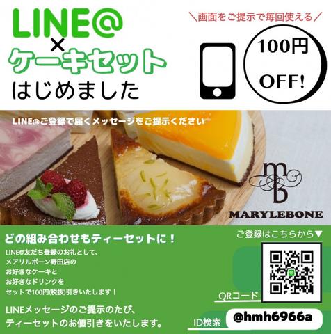"""<h2>LINE@友だち登録のお礼に、ケーキセットがずっと100円引き!</h2> <p>メアリルボーン野田店のLINE@に登録されましたら、メッセージが配信されます。</p> <p>そちらをご提示で、""""お好きなケーキとお好きなドリンクをケーキセットで100円引き""""させていただきます。</p> <p>毎回お値引きできるこちらのサービスをぜひご利用くださいませ!</p><div class=""""thumnail post_thumb""""><a href=""""""""><h3 class=""""sitetitle""""></h3><p class=""""description""""></p></a></div> ()"""