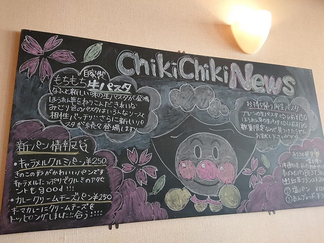 <p>本日のランチは、元ホテルシェフがオーナーの</p> <p>ベーカリーレストラン「Pain chiki-chiki」さんで、</p> <p>真鯛のソテーのスペシャルsetをいただきました。</p> <p>自家製の生パスタも、もちもちでとても美味しかったです。</p> <p>hara</p> ()