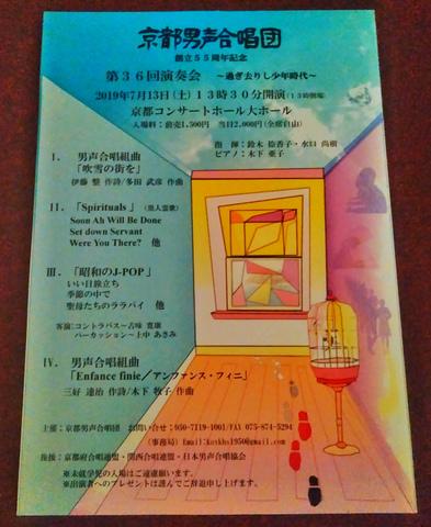 "<p>BODYPITKYOTO/ボディピット京都</p> <p>院長 藤崎進一です。</p> <p>私の父が所属する京都男声合唱団のコンサートのご案内です。</p> <p>第36回演奏会~過ぎ去りし少年時代~</p> <p>2019年7月13日(土) 13:30開演(13:00開場)</p> <p>京都コンサートホール(大ホール)</p> <p>入場料:前売1500円 当日2000円(全席自由)</p> <p>主催:京都男声合唱団</p> <p>お問い合わせ:050-7119-1001</p> <p>FAX:075-874-5294</p> <p>事務局:koskhs1950@gmail.com</p> <p>後援:京都府合唱連盟・関西合唱連盟・日本男声合唱協会</p> <p>BODYPITKYOTO/ボディピット京都でも、チケットを販売しております。</p> <p>京都市北区大将軍一条町134</p> <p>TEL:075-461-5817</p> <p></p><div class=""thumnail post_thumb""><a href=""""><h3 class=""sitetitle""></h3><p class=""description""></p></a></div> ()"
