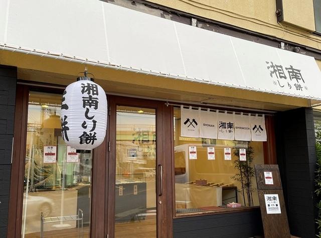"<div>『湘南しり餅』</div> <div>搗き立てのお餅を提供する餅屋。</div> <div>場所:神奈川県鎌倉市津西1丁目11-1</div> <div>投稿時点の情報、詳細はお店のSNS等確認下さい。</div> <div>https://www.instagram.com/shonan.shirimochi/</div> <div> <blockquote class=""twitter-tweet""> <p lang=""ja"" dir=""ltr"">本日店舗オープン2日目!<br /><br />生憎の悪天候で江ノ島のキッチンカーはお休みですが、<br />熱々のお餅たくさんご用意して西鎌倉でお待ちしております!<br /><br />ちなみに次のつきたてお時間は14時でございます!!<br /><br /> <a href=""https://twitter.com/hashtag/%E6%B9%98%E5%8D%97%E3%81%97%E3%82%8A%E9%A4%85?src=hash&ref_src=twsrc%5Etfw"">#湘南しり餅</a> <a href=""https://twitter.com/hashtag/%E9%8E%8C%E5%80%89%E3%82%B0%E3%83%AB%E3%83%A1?src=hash&ref_src=twsrc%5Etfw"">#鎌倉グルメ</a> <a href=""https://twitter.com/hashtag/%E3%82%82%E3%81%A1?src=hash&ref_src=twsrc%5Etfw"">#もち</a> <a href=""https://twitter.com/hashtag/%E3%82%82%E3%81%A1%E3%82%82%E3%81%A1?src=hash&ref_src=twsrc%5Etfw"">#もちもち</a> <a href=""https://twitter.com/hashtag/%E9%A4%85%E3%81%AF%E9%A4%85%E5%B1%8B?src=hash&ref_src=twsrc%5Etfw"">#餅は餅屋</a> <a href=""https://t.co/CYE8naMKtO"">pic.twitter.com/CYE8naMKtO</a></p> — 湘南しり餅 (@shonan_no_mochi) <a href=""https://twitter.com/shonan_no_mochi/status/1387618261601120257?ref_src=twsrc%5Etfw"">April 29, 2021</a></blockquote> <script async="""" src=""https://platform.twitter.com/widgets.js"" charset=""utf-8""></script> </div> <div><iframe src=""https://www.facebook.com/plugins/post.php?href=https%3A%2F%2Fwww.facebook.com%2Fsyounannsirimoti%2Fposts%2F483073956383682&width=500&show_text=true&height=491&appId"" width=""500"" height=""491"" style=""border: none; overflow: hidden;"" scrolling=""no"" frameborder=""0"" allowfullscreen=""true"" allow=""autoplay; clipboard-write; encrypted-media; picture-in-picture; web-share""></iframe></div> ()"