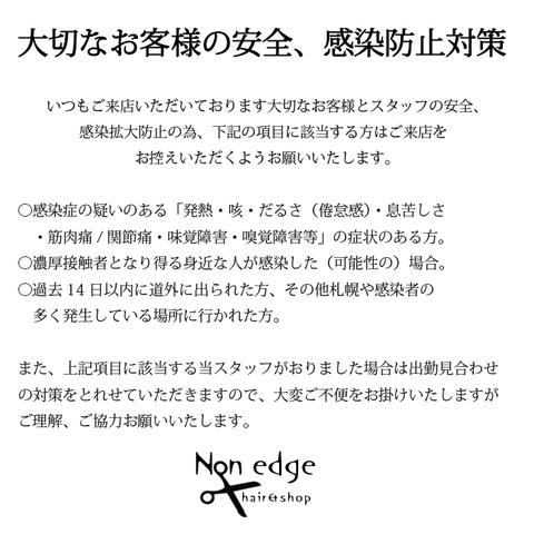 """<p style=""""margin: 6px 0px; font-family: Helvetica, Arial, 'hiragino kaku gothic pro', meiryo, 'ms pgothic', sans-serif; color: #1d2129; font-size: 14px;"""">5月のキャンペーンはおうち時間を応援するべく、シャンプー、トリートメント、その他ケア商品、スタイリング剤など<br />すべての商品が 20%OFF の</p> <p style=""""margin: 6px 0px; font-family: Helvetica, Arial, 'hiragino kaku gothic pro', meiryo, 'ms pgothic', sans-serif; color: #1d2129; font-size: 14px;"""">おうちケア応援キャンペーンです♪</p> <p style=""""margin: 6px 0px; font-family: Helvetica, Arial, 'hiragino kaku gothic pro', meiryo, 'ms pgothic', sans-serif; color: #1d2129; font-size: 14px;"""">もちろん、商品ご購入のみのご来店もOKですので、当店に在庫確認の上、ご来店お願いいたします。</p> <p style=""""margin: 6px 0px; font-family: Helvetica, Arial, 'hiragino kaku gothic pro', meiryo, 'ms pgothic', sans-serif; color: #1d2129; font-size: 14px;"""">※当店の商品の在庫がなくなってしまった場合は、お取り寄せとなります。<br />※お取り置きも出来ますので、5/6までの期間を除き、1週間程度でのお渡しが出来ますので、お電話、またはLINE、インスタのDMでのご連絡お願いいたします。<br />※一部対象外の商品がある場合がございます。</p> <p style=""""margin: 6px 0px; font-family: Helvetica, Arial, 'hiragino kaku gothic pro', meiryo, 'ms pgothic', sans-serif; color: #1d2129; font-size: 14px;"""">また5月も衛生管理、自己管理の徹底のもと通常営業の予定をしておりますが、営業時間の変更、その他変更がございましたらご連絡させていただきますので、よろしくお願いいたします。</p> <p style=""""margin: 6px 0px; font-family: Helvetica, Arial, 'hiragino kaku gothic pro', meiryo, 'ms pgothic', sans-serif; color: #1d2129; font-size: 14px;"""">引き続き、2枚目画像のご協力お願いいたします。</p> <p style=""""margin: 6px 0px; font-family: Helvetica, Arial, 'hiragino kaku gothic pro', meiryo, 'ms pgothic', sans-serif; color: #1d2129; font-size: 14px;"""">またお休みは 5/4・5/5と毎週火曜日、第二、第四水曜日(5/13・5/27)となってます。</p> <p style=""""margin: 6px 0px; font-family: Helvetica, Arial, 'hiragino kaku gothic pro', meiryo, 'ms pgothic', sans-serif; color: #1d2129; font-size: 14px;"""">よろしくお願いいたします。</p> <p style=""""margin: 6px 0px; font-family: Helvetica, Arial, 'hiragino kaku gothic pro', meiryo, 'ms pgothic', sans-serif; color: #1d2129; font-size: 14px;""""><br />○NON EDGEでの衛生管理について</p> <p style=""""margin: 6px 0px; font-family: Helvetica, Arial, 'hiragino kaku gothic pro', meiryo, """