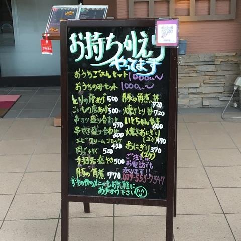 <p>栗東駅前の居酒屋いといのお持ち帰りメニュー。</p> <p>おうちごはんセット1000円〜</p> <p>おうちのみセット1000円〜</p> ()