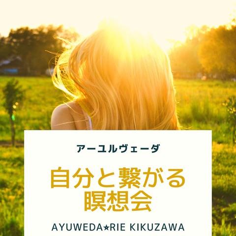 <p>BODYPITKYOTO院長藤崎進一です。</p> <p>4月25日(土)16時~18時</p> <p>当院にて『自分と繋がる瞑想会』を開催致します。</p> <p>アーユルヴェーダ伝道師菊澤理恵氏による瞑想会。</p> ()