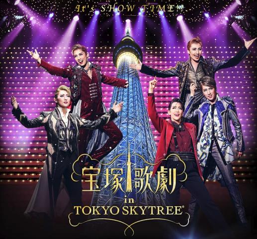 <p>時をこえて愛され続ける豪華絢爛な「宝塚歌劇」。<br /><br />人々を魅了してやまない美しく華やかな舞台の魅力と、その舞台に立ち続けるタカラジェンヌたちの輝きの軌跡を東京スカイツリーからの美しい眺望とともに、他では体験できない特別なイベントとして期間限定で開催中!</p> <p>タカラジェンヌ素敵ですよね✨</p> <p>開催期間2018/3/1~5/13<br /><br /></p> ()