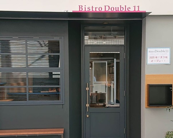 """<p>『Bistro Double11』1/25.GrandOpen</p> <p>昼→テイクアウトのランチボックス</p> <p>夜→ワインを楽しむフレンチビストロ</p> <p>東京都台東区蔵前2-1-27</p> <p>http://bit.ly/2TG62Jy</p><div class=""""news_area is_type01""""><div class=""""thumnail""""><a href=""""http://bit.ly/2TG62Jy""""><div class=""""image""""><img src=""""https://scontent-nrt1-1.cdninstagram.com/v/t51.2885-15/e35/s1080x1080/81505131_2377198712384231_1963607696239384885_n.jpg?_nc_ht=scontent-nrt1-1.cdninstagram.com&_nc_cat=111&_nc_ohc=ESpZzfLnSSUAX9MBx8e&oh=fe6519ae04db41b3e9ab1a8d62477c89&oe=5EB9775B""""></div><div class=""""text""""><h3 class=""""sitetitle"""">Bistro Double11 ビストロ ドゥーブルオーンズ on Instagram: """"弟がバリスタなので。。。弟の師匠からお祝いにコーヒーマシンいただきました。  ありがとうございます!  ちょっとビストロにはもったいないくらいの美味しいコーヒー、食後にご用意してお待ちしております。  1月25日グランドオープンです!…""""</h3><p class=""""description"""">18 Likes, 0 Comments - Bistro Double11 ビストロ ドゥーブルオーンズ (@bistrodouble11) on Instagram: """"弟がバリスタなので。。。弟の師匠からお祝いにコーヒーマシンいただきました。  ありがとうございます!  ちょっとビストロにはもったいないくらいの美味しいコーヒー、食後にご用意してお待ちしております。…""""</p></div></a></div></div> ()"""