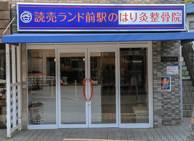 "<p>『笑顔道 読売ランド前駅のはり灸整骨院』</p> <p>神奈川県川崎市多摩区西生田3-9-27</p> <p>http://bit.ly/2XCDXlu</p><div class=""news_area is_type01""><div class=""thumnail""><a href=""http://bit.ly/2XCDXlu""><div class=""image""><img src=""https://scontent-nrt1-1.cdninstagram.com/vp/268f2b0069ac05f6c68b75b1bc44a834/5D79AE6F/t51.2885-15/e35/s1080x1080/62245727_2249161668729650_8296817629639327987_n.jpg?_nc_ht=scontent-nrt1-1.cdninstagram.com""></div><div class=""text""><h3 class=""sitetitle"">笑顔道 読売ランド前駅はり灸整骨院 on Instagram: ""おしゃれな空間  読売ランド前駅はり灸整骨院 まもなくオープン❗️ 〒214-0037 神奈川県川崎市多摩区西生田3-9-27 リュミエール102  診療時間 月〜土・祝日9:00〜20:00 日 9:00〜18:00  #笑顔道 #笑顔道整骨院グループ #読売ランド前駅…""</h3><p class=""description"">30 Likes, 0 Comments - 笑顔道 読売ランド前駅はり灸整骨院 (@egaodo.yomiuri) on Instagram: ""おしゃれな空間  読売ランド前駅はり灸整骨院 まもなくオープン❗️ 〒214-0037 神奈川県川崎市多摩区西生田3-9-27 リュミエール102  診療時間 月〜土・祝日9:00〜20:00 日…""</p></div></a></div></div> ()"