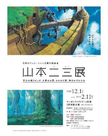 """<p>日本のアニメーション美術の創造者「山本二三(にぞう)展」 - 天空の城ラピュタ、火垂るの墓、もののけ姫、時をかける少女 -</p> <p><br />「天空の城ラピュタ」(1986年)や「⽕垂るの墓」(1988年)、「もののけ姫」(1997年)など、数々の名作アニメーション映画で美術監督を務め高い評価を得ている山本二三(やまもと にぞう)氏の原画作品展。<br />山本二三氏は、1953年五島列島の福江島生まれ。優れた技術と感性に裏打ちされた美術の仕事で、日本を代表する文化として認知されているアニメーションの世界をけん引してきた影の立役者のひとりです。<br />アニメーションにおける美術の仕事は、作品と調和し、キャラクターの物語を背後で支えるものです。入念な取材と構想、作家の手描きによる精密な描写の名作アニメーション映画などの背景原画およそ230点をご覧いただきます。</p><div class=""""thumnail post_thumb""""><a href=""""""""><h3 class=""""sitetitle""""></h3><p class=""""description""""></p></a></div> ()"""