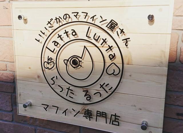 """<p>3/21.22 pre open 3/28 grand open</p> <p>マフィン専門店『Latta Lutta』</p> <p>飯坂の美味しい果物を使ったマフィンを提供。。。</p> <p>https://bit.ly/39arVok</p> <p>https://bit.ly/3agI5hG 地図</p> <div class=""""news_area is_type01""""> <div class=""""thumnail""""><a href=""""https://bit.ly/39arVok""""> <div class=""""image""""><img src=""""https://scontent-nrt1-1.cdninstagram.com/v/t51.2885-15/e35/90419992_1261989990858662_8797347527281748841_n.jpg?_nc_ht=scontent-nrt1-1.cdninstagram.com&_nc_cat=102&_nc_ohc=GA5Y1oFWxG4AX92wriW&oh=c4db2d65410a272f4a41b7f23c291631&oe=5E9EBB9A"""" /></div> <div class=""""text""""> <h3 class=""""sitetitle"""">Latta Lutta on Instagram: """". プレオープン2日目。 お祝いに駆けつけていただいた皆様♡ そして、皆様、たくさん買ってくださる‥ ありがとうございます! 頑張ります(๑•̀ - •́)و✧ 雨ですが、足元気をつけてきてくださいませ✨ #マフィン #マフィン専門店 #muffin #焼き菓子…""""</h3> <p class=""""description"""">2 Likes, 0 Comments - Latta Lutta (@lattalutta) on Instagram: """". プレオープン2日目。 お祝いに駆けつけていただいた皆様♡ そして、皆様、たくさん買ってくださる‥ ありがとうございます! 頑張ります(๑•̀ - •́)و✧…""""</p> </div> </a></div> </div> ()"""