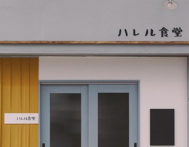 <div>『ハレル食堂』</div> <div>ココロもカラダも喜ぶヘルシーで楽しいランチ。</div> <div>大阪府門真市中町10-19</div> <div>https://www.instagram.com/harerusyokudo/</div> ()