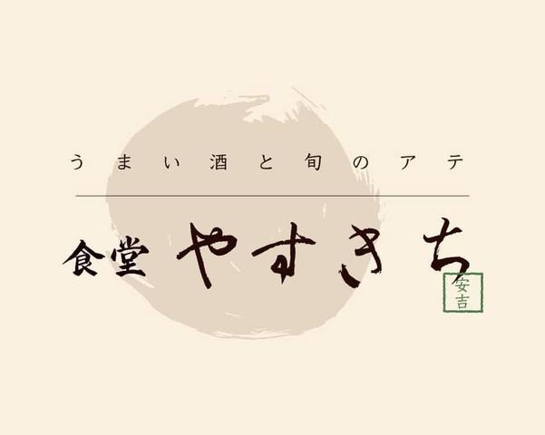 """<p>「食堂やすきち」10/28.29プレオープン</p> <p>樽生クラフトビールと個性の強い日本酒</p> <p>をメインに、ゆったりとした空間を提供...</p> <p>http://bit.ly/33Lal8e</p><div class=""""news_area is_type01""""><div class=""""thumnail""""><a href=""""http://bit.ly/33Lal8e""""><div class=""""image""""><img src=""""https://scontent-nrt1-1.cdninstagram.com/vp/5f225423b00e629d3dd871a37b4c69b2/5E63EC17/t51.2885-15/e35/s1080x1080/73143274_404771160438878_6567897418472093039_n.jpg?_nc_ht=scontent-nrt1-1.cdninstagram.com&_nc_cat=102""""></div><div class=""""text""""><h3 class=""""sitetitle"""">食堂やすきち on Instagram: """"やすきち店内  1F カウンター 10席  2F  テーブル  10席 となっております。  よほどの団体様以外はカウンター席  からのご案内になるかと思います。  それ程人通りの多い場所でもないので  ゆったりと過ごして頂けると  思います。 #下鴨#居酒屋#隠れ家的な""""</h3><p class=""""description"""">16 Likes, 3 Comments - 食堂やすきち (@yasukichi2219) on Instagram: """"やすきち店内  1F カウンター 10席  2F  テーブル  10席 となっております。  よほどの団体様以外はカウンター席  からのご案内になるかと思います。…""""</p></div></a></div></div> ()"""