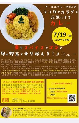 <p>BODYPITKYOTO院長藤崎進一です。</p> <p>7月19日(日)11:00~14:00</p> <p>京都市中京区「ゴマクロサロン」にて、スパイスカレー教室を開催します。</p> <p>スパイスで暑い夏を乗り切りましょう!</p> ()