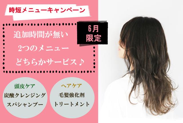 """<p><span style=""""color: #363536; font-family: 'ヒラギノ角ゴ Pro W3', 'Hiragino Kaku Gothic Pro', メイリオ, Meiryo, 'MS Pゴシック', 'MS PGothic', Osaka, sans-serif, 'Alegreya SC', serif; font-size: 13px; background-color: #f4f4f4;"""">6月もしっかりコロナ対策をし、短時間で効果のある2つのメニューを無料サービスさせていただきます!</span><br style=""""color: #363536; font-family: 'ヒラギノ角ゴ Pro W3', 'Hiragino Kaku Gothic Pro', メイリオ, Meiryo, 'MS Pゴシック', 'MS PGothic', Osaka, sans-serif, 'Alegreya SC', serif; font-size: 13px;"""" /><br style=""""color: #363536; font-family: 'ヒラギノ角ゴ Pro W3', 'Hiragino Kaku Gothic Pro', メイリオ, Meiryo, 'MS Pゴシック', 'MS PGothic', Osaka, sans-serif, 'Alegreya SC', serif; font-size: 13px;"""" /><span style=""""color: #363536; font-family: 'ヒラギノ角ゴ Pro W3', 'Hiragino Kaku Gothic Pro', メイリオ, Meiryo, 'MS Pゴシック', 'MS PGothic', Osaka, sans-serif, 'Alegreya SC', serif; font-size: 13px; background-color: #f4f4f4;"""">今月のキャンペーンは時短メニューキャンペーンといたしまして、</span><br style=""""color: #363536; font-family: 'ヒラギノ角ゴ Pro W3', 'Hiragino Kaku Gothic Pro', メイリオ, Meiryo, 'MS Pゴシック', 'MS PGothic', Osaka, sans-serif, 'Alegreya SC', serif; font-size: 13px;"""" /><br style=""""color: #363536; font-family: 'ヒラギノ角ゴ Pro W3', 'Hiragino Kaku Gothic Pro', メイリオ, Meiryo, 'MS Pゴシック', 'MS PGothic', Osaka, sans-serif, 'Alegreya SC', serif; font-size: 13px;"""" /><span style=""""color: #363536; font-family: 'ヒラギノ角ゴ Pro W3', 'Hiragino Kaku Gothic Pro', メイリオ, Meiryo, 'MS Pゴシック', 'MS PGothic', Osaka, sans-serif, 'Alegreya SC', serif; font-size: 13px; background-color: #f4f4f4;"""">炭酸クレンジングスパシャンプー or 毛髪強化剤 マトリックストリートメント、通常+550円がサービスです♪</span><br style=""""color: #363536; font-family: 'ヒラギノ角ゴ Pro W3', 'Hiragino Kaku Gothic Pro', メイリオ, Meiryo, 'MS Pゴシック', 'MS PGothic', Osaka, sans-serif, 'Alegreya SC', serif; font-size: 13px;"""" /><br style=""""color: #363536; font-family: 'ヒラギノ角ゴ Pro W3', 'Hiragino Kaku Gothic Pro', メイリオ, Meiryo, 'MS Pゴシック', 'MS PGothic', Osaka, sans-serif, 'Alegreya SC', serif; font-size: 13px;"""" /><br style=""""color: #363536; font-family: 'ヒラギノ角ゴ Pro W3', 'Hiragino Kaku Gothic Pro', メイリオ"""
