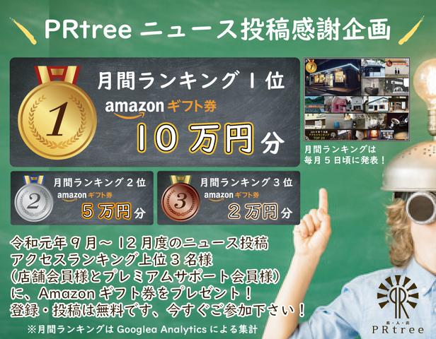 """<p>PRtreeは、街・人・お店をつなぐ全国版ポータルサイト。</p> <p>店舗会員様・プレミアムサポート会員の皆様のニュース投稿により<br /><br />順調にPV数も伸び、全国の皆様に見ていただけるサイトに成長してまいりました。</p> <p>今回、日頃の皆様に感謝の気持ちを込めまして、<br /><br />ニュース投稿月間ランキング上位3名の皆様にAmazonギフト券(Eメールタイプ)を<br /><br />プレゼントする企画を令和元年9月度より開始することになりました。<br /><br />月間ランキングは、各月1日~末日までのGooglea Analyticsによる集計となります。</p> <p>上位3名の皆様には、ランキング発表より7日以内にメールにて連絡のうえ、<br /><br />Amazonギフト券(Eメールタイプ)を進呈させていただきます。<br /><br />【1位:10万円分ギフト券】 【2位:5万円分ギフト券】【3位:2万円分ギフト券】</p> <p>PRtreeという新しい世界の創造に、皆様のお力添えをこれからもよろしくお願いいたします。<br /><br />過去のアクセスランキング<br /><a href=""""../../../../n1/4541.html"""">2019年8月度 アクセスランキング TOP20!</a><br /><a href=""""../../prtree/n1/4185.html"""">2019年7月度 アクセスランキング TOP20!</a><br /><a href=""""../../prtree/n1/3847.html"""">2019年6月度 アクセスランキング TOP20!</a><br /><a href=""""../../prtree/n1/3473.html"""">2019年5月度 アクセスランキング TOP20!</a><br />※新しい開店情報の投稿や、各SNSによる拡散はとても効果的です。</p> <p>****************************************************************<br /><br />《プレミアムサポート会員募集中です》<br />◇食べ歩きをしてブログやSNSに投稿されている方<br />◇街の風景を撮影しブログやSNSに投稿されている方<br />◇街のことをもっと知ってほしいと活動されている方<br />◇街を活性化させたいと活動されている方 などなど...<br />https://prtree.jp/member/form[サポート会員登録よりお願いします]</p> <p>【サポート会員】<br />店舗会員ご紹介・応援コメントなどでお店を応援いただきます。<br />・無料店舗会員ご紹介で1店舗につき30pt<br />・ご紹介店舗会員が有料店舗会員になった場合1店舗につき2000pt<br />・1pt=1円分のAmazonギフト券(Eメールタイプ)に5000pt(1000pt単位)より交換可</p> <p>【プレミアムサポート会員】※募集終了は3日前に告知<br />店舗会員応援と街情報を月5回以上投稿下さい。<br />・街情報を月5回以上投稿で毎月100pt<br />・無料店舗会員ご紹介で1店舗につき30pt(サポート会員と同一)<br />・ご紹介店舗会員が有料店舗会員になった場合1店舗につき毎月500pt<br /><br />※サポート会員に費用負担はありません、解約もいつでも可 <br />※プレミアムサポート会員はSNS投稿履歴などによる弊社審査がございます。<br /> 募集上限や弊社審査結果により、お断りする場合もございます。<br /><br />【店舗招待方法】<br />マイページの「新しい店舗を招待する」をクリック <br />↓<br />店舗招待方法は次の2パターンになります。<br />①店舗担当者名・メールアドレス・店舗様へのメッセージを入力し送信<br />②招待コードURLを各SNSなどで送信 <br /> 招待コードはずっと同一URLですので、QRコードを作成すると便利です。</p> <p>「サポート会員」登録からご利用までの流れ<br />https://prtree.jp/member/form [サポート会員登録] <br /><span style=""""color: #231815; font-family: Roboto, Helvetica, Arial, sans-serif; font-size: 14px;"""">↓</span><br />各会員情報をご入力下さい。<br />Facebook又はTwitterIDで"""