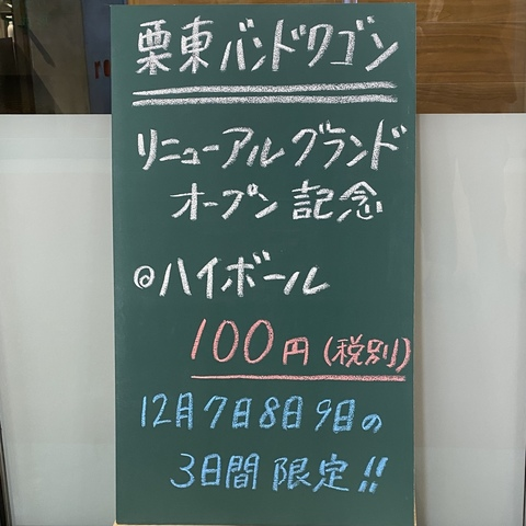 栗東駅すぐのウィングプラザ1階に栗東バンドワゴン イタリア肉食堂がオープンします。<br />オープン記念で12/7、8、9の3日間限定ハイボールが1杯100円です。 ()