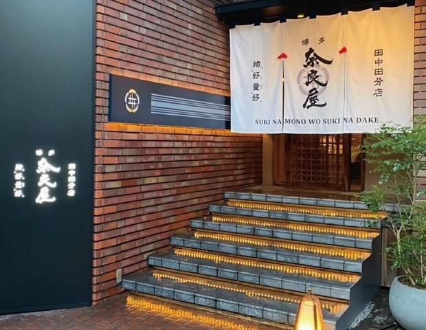 <div>『博多 奈良屋』</div> <div>田中田テイストの小皿料理を2時間30分。</div> <div>東京都港区西麻布3-17-26 西麻布ブリックビル1F</div> <div>https://www.instagram.com/naraya_nishiazabu/</div> <div>https://www.instagram.com/p/CREhdYmgqGd/<br /><br /></div> ()