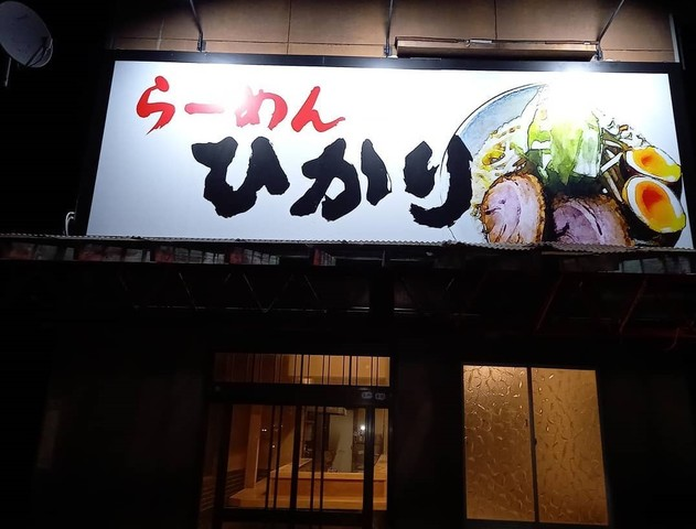 "<div>「らーめん ひかり」10/15オープン</div> <div>ガツ盛ラーメンのお店。</div> <div>https://goo.gl/maps/Bz7GvDCVB9yAfCQR9</div> <div>https://www.instagram.com/naoki.nakamura.522/</div><div class=""news_area is_type02""><div class=""thumnail""><a href=""https://goo.gl/maps/Bz7GvDCVB9yAfCQR9""><div class=""image""><img src=""https://lh5.googleusercontent.com/p/AF1QipNlGeDgPyZNFqYyrtIrQkFJbVBFS_f91YE4K5NU=w256-h256-k-no-p""></div><div class=""text""><h3 class=""sitetitle"">らーめん ひかり</h3><p class=""description"">ラーメン屋 · 泉野出町3丁目10−1</p></div></a></div></div> ()"