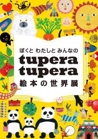 """<p>亀山達矢と中川敦子による2人組ユニット「tupera tupera」(ツペラ ツペラ)は、絵本、雑貨、アニメーション、舞台美術などの各分野で、幅広く活躍するアーティストです。紙を切って貼り、さまざまな色と形で彩られるその作品は、高いデザイン性を持ちながらもユーモアに溢れ、多くの人を魅了しています。</p><div class=""""thumnail post_thumb""""><a href=""""""""><h3 class=""""sitetitle""""></h3><p class=""""description""""></p></a></div> ()"""