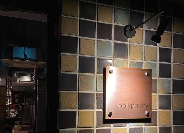 "<div>『polyphony』</div> <div>お野菜と乳製品、卵がメインのラクトオボヴィーガンで</div> <div>料理を提供するレストラン。</div> <div>東京都新宿区若葉1-21-2ベルビー四谷1F</div> <div>https://tabelog.com/tokyo/A1309/A130903/13256563/</div> <div>https://www.instagram.com/polyphony2021/</div> <div>https://www.facebook.com/polyphony2021</div><div class=""news_area is_type01""><div class=""thumnail""><a href=""https://tabelog.com/tokyo/A1309/A130903/13256563/""><div class=""image""><img src=""https://tblg.k-img.com/resize/640x640c/restaurant/images/Rvw/147044/147044755.jpg?token=1382b65&api=v2""></div><div class=""text""><h3 class=""sitetitle"">Polyphony (信濃町/ダイニングバー)</h3><p class=""description""> ■栄養と旨味たっぷりのお野菜メインのお料理に日本酒・日本ワインをペアリング ■予算(夜):¥10,000~¥14,999</p></div></a></div></div> ()"